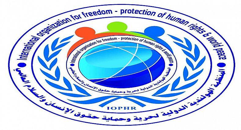 المنظمة الهولندية الدولية لحرية وحماية حقوق الإنسان والسلام العالمي تزكي 20 مغربيا بالعضوية الدولي