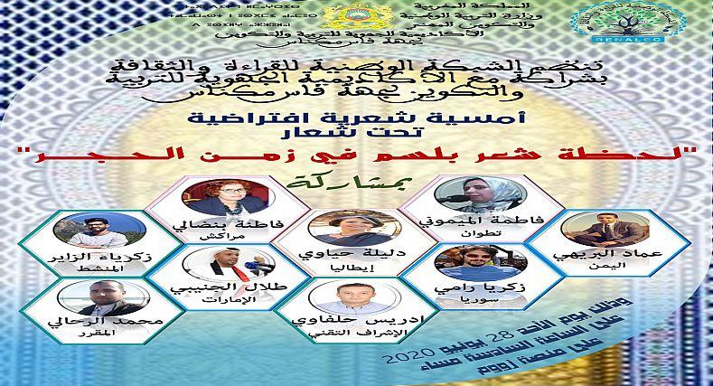 """الشبكة الوطنية للقراءة والثقافة """"تبلسم"""" زمن الحجر بالشعر"""