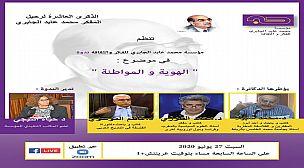 """""""الهوية والمواطنة"""" موضوع ندوة تنظمها مؤسسة محمد عابد الجابري للفكر والثقافة"""