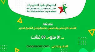 """أكثر من 500 تعاونية مغربية تشارك في المسابقة الرقمية """"الجائزة الوطنية للتعاونيات"""" في نسختها الأولى"""