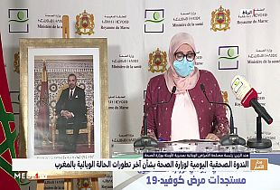 المغرب..تسجيل 238 إصابة جديدة مؤكدة بفيروس كورونا و 93 حالة شفاء خلال 24 ساعة .
