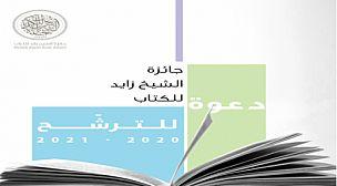 جائزة الشيخ زايد للكتاب تفتح باب الترشح لدورتها الخامسة عشر(2020/2021)