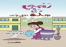 """""""رسمي في سلة المهملات"""" عمل جديد لجمال بوطيب يعزّز مكتبة الأطفال المغربية والعربية"""