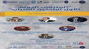 جامعة ابن زهر… الجلسة الافتتاحية لفعاليات النسخة الأولى للملتقى الدولي للباحثين الشباب اليوم