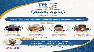 تقييم المعارضة لتسيير الاغلبية بمجلس جماعة اكادير موضوع ندوة عن بعد اليوم