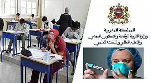 وزارة التربية تكشف ظروف إجراء المرحلة الأولى من امتحانات البكالوريا