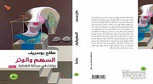 """صلاح بوسريف يصدر """"السهم والوتر"""" ـ بيانات في حداثة الكتابة: الشِّعر بالمُغايرة والاختلاف"""