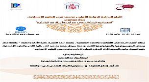 الأيام البحثية الدولية الأولى عن بعد في العلوم الإنسانية بين باحثين من جامعة سيدي محمد بن عبد الله بفاس وجامعة قطر بالدوحة: استمرارية البحث العلمي مع أربعة أجيال من الباحثين