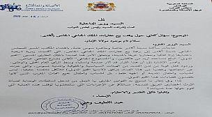 وهبي يراسل وزير الداخلية حول تفويتات للمجلس البلدي لاكادير