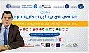 """""""الباحثون الشباب وآفاق البحث العلمي"""" شعار الملتقى الدولي الأول للباحثين الشباب"""