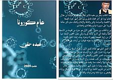 """الكاتب المغربي عبده حقي يصدر رقميا """"عام كورونا"""""""
