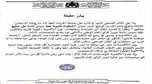 أكادير… الأكاديمية الجهوية للتربية والتكوين تنفي رفع دعوى قضائية ضد نقابة