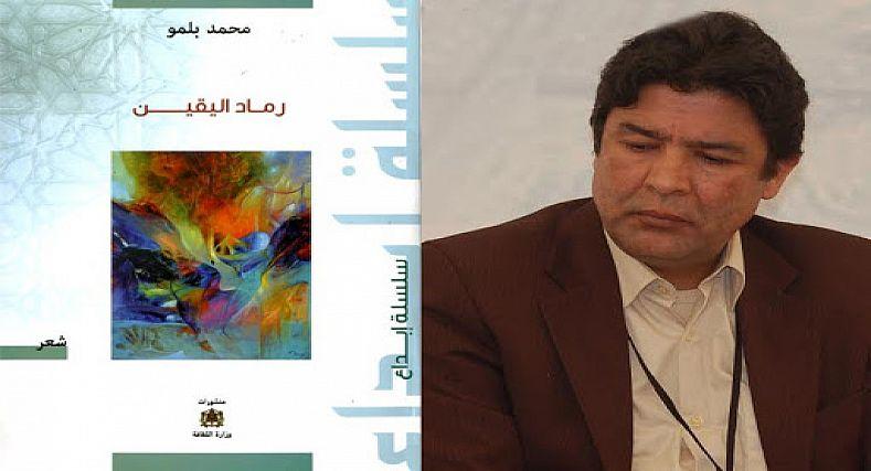 نومادولوجيا العنونة في ديواني رماد اليقين وطعنات في ظهر الهواء للشاعر محمد بلمو