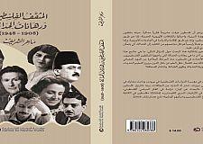 """صدور كتاب جديد عن مؤسسة الدراسات الفلسطينية، بعنوان: """"المثقف الفلسطيني ورهانات الحداثة (1908 – 1948)"""""""