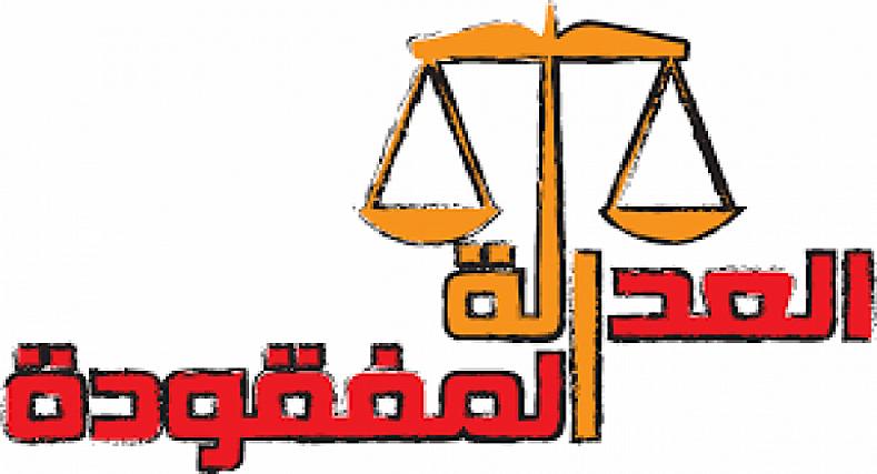 العدالة الغائبة في العالم العربي والاسلامي نموذج : قتلة الاعلامي خاشقجي !!!