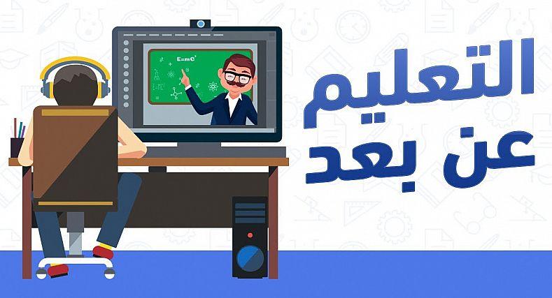 أنباء عن الغاء التعليم الحضوري والعودة إلى اعتماد التعليم عن بعد ..
