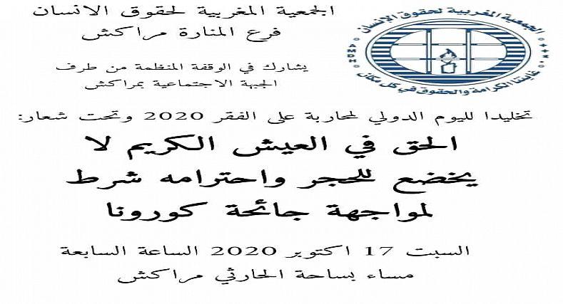 وقفة احتجاجية بمراكش للجمعية المغربية لحقوق الانسان