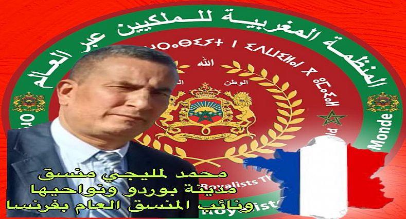 """نبدة عن  حياة  """"محمد لمليجي"""" نائب المنسق العام بالمنظمة المغربية للملكيين عبر العالم ببوردو فرنسا"""