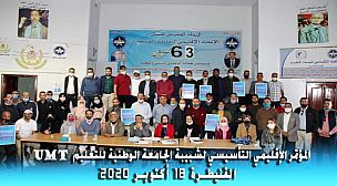 المؤتمر الإقليمي التأسيسي لشبيبة الجامعة الوطنية للتعليم الاتحاد المغربي للشغل بالقنيطرة
