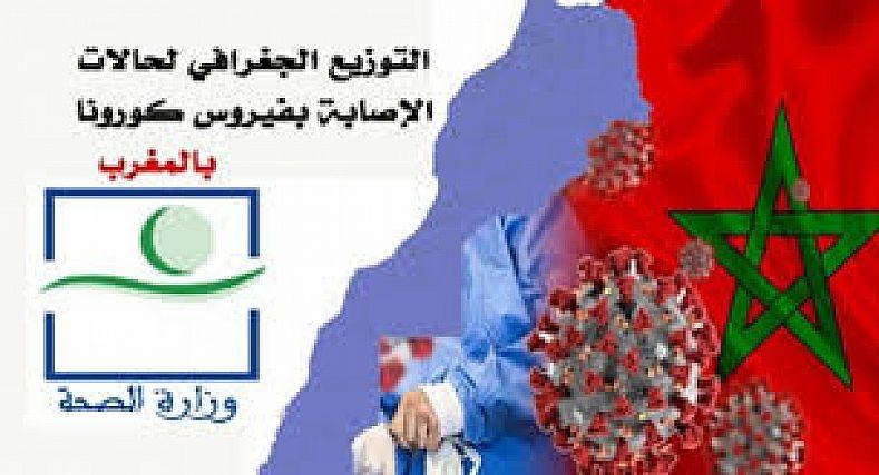 تفاصيل الحالة الوبائية بالمغرب وتوزيعها الجغرافي
