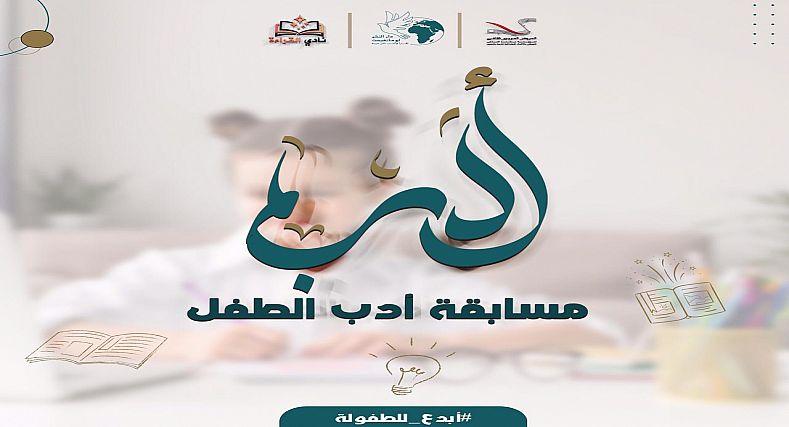 تطوان :المركز السوسيوثقافي ينظم مسابقة عربية في أدب الطفل