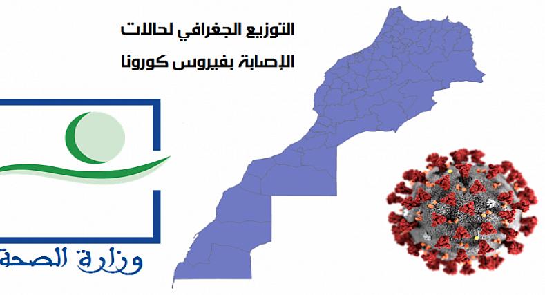 كورونا المغرب :التوزيع الجغرافي لعدد الحالات الجديدة