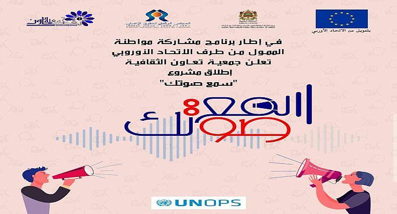 """تطوان : جمعية تعاون الثقافية تطلق مشروعها """"سمع صوتك"""""""