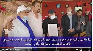 الداخلة… الاتحاد المغربي لأرباب ومسيري قاعات الحفلات يزكي صدام بوه منسقا لجهة الداخلة وادي الذهب