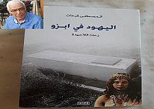 """صدور كتاب: """"اليهود في ابزو ، رحلة اللاعودة """" للكاتب المصطفى فرحات"""