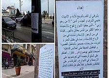 طنجة.. منشورات  وملصقات بالشوارع تنتقد تبرج الفتيات وتتهم الآباء والأمهات