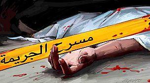 مراكش : جريمة قتل تروع ساكنة دوار شعوف بالمحاميد.