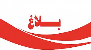 بلاغ قطاع الصحة للاتحاد العام الديمقراطي للشغالين بالمغرب.