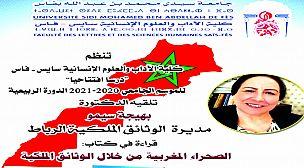 """Fès : """"Le Sahara marocain à travers les archives"""", thème d'une conférence de l'historienne Bahija Simou"""