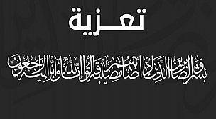 تعزية في وفاة عم الزميل عبد الحق هيتيت.