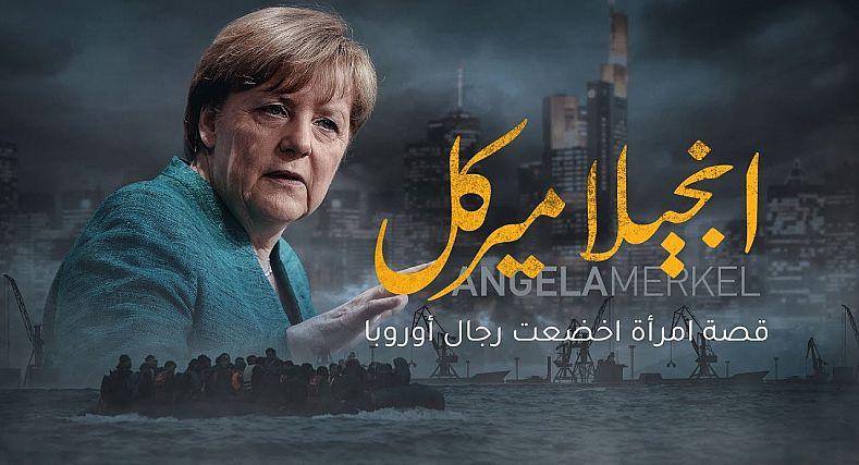 ألمانيا تودع أنجيلا ميركل المستشارة الالمانية تحت تصفيقات الجميع لمدة 18 عاما في الحكم