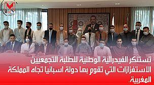 استنكر الفيدرالية الوطنية للطلبة التجمعيين الاستفزازات التي تقوم بها دولة اسبانيا تجاه المملكة المغربية