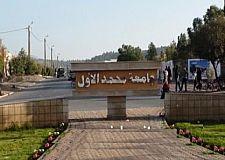 المحكمة الإدارية تنصف طالبين وتجبر جامعة محمد الأول بوجدة على أداء مبلغ 90 مليون سنتيم لفائدتهما