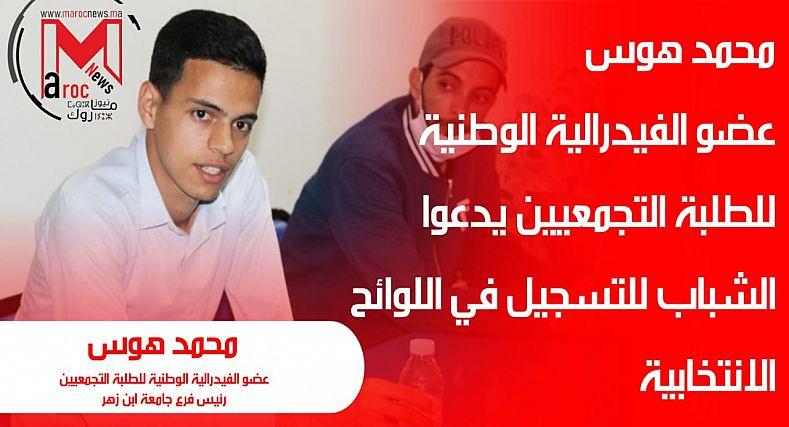 محمد هوس عضو الفيدرالية الوطنية للطلبة التجمعيين يدعو الشباب للتسجيل في اللوائح الانتخابية