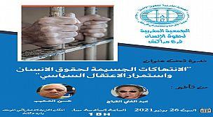 """فرع المنارة للجمعية المغربية تنظم ندوة حول """"الانتهاكات الجسيمة لحقوق الانسان، و استمرار الاعتقال السياسي""""."""