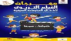 الدار البيضاء تحتضن الدورة الرابعة لمهرجان الفيلم التربوي لأطفال المخيمات الصيفية