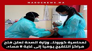 لمحاصرة كورونا.. وزارة الصحة تعلن فتح مراكز التلقيح يوميا إلى غاية 8 مساء.