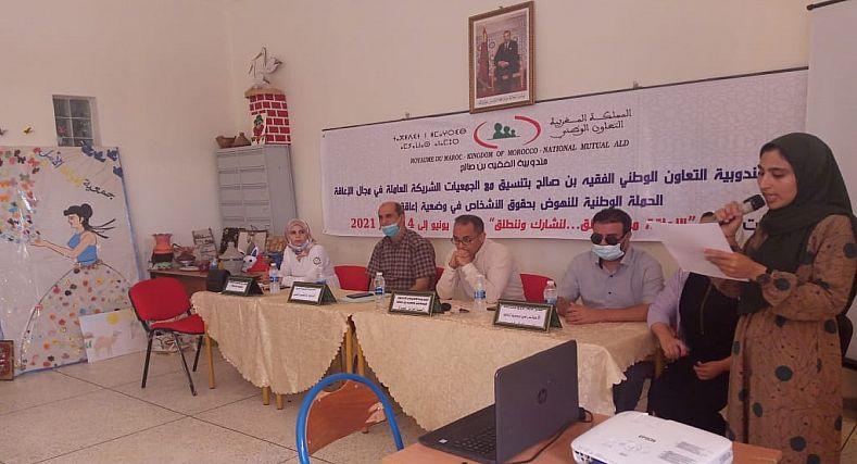 الفقيه بنصالح…التعاون الوطني بالفقيه بن صالح يواكب الحملة الوطنية للنهوض بحقوق الأشخاص في وضعية إعاقة