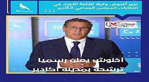 عزيز أخنوش  يعلن رسميا ترشحه بمدينة أكادير