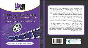 السينما الأمازيغية والجمهور من صناعة الفرجة إلى تشكل المتلقي