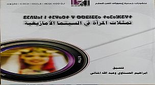 تمثلات المرأة في السينما الأمازيغية