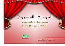 """المسرح المدرسي ومسرحة النصوص إصدار جديد للكاتب المغربي """"لحسن ملواني"""""""
