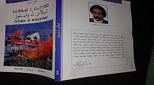 """قراءة في ديوان محمد زوطي تلاس ن ْ وايُّورْ """"ظلمات القمر"""""""