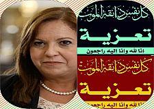 لله ما أعطى ولله ما أخد…وفاة والدة رئيسة جامعة الحسن الأول سطات