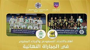 هذه دوافع الرجاء البيضاوي للفوز بلقب كأس محمد السادس