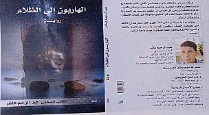 """""""الهاربون إلى الظلام"""" إصدار روائي جديد للكاتب عبد الرحيم عاشر"""